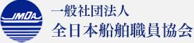 一般社団法人 全日本船舶職員協会