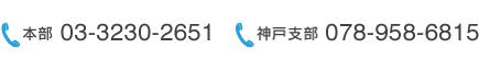 本部 TEL:03-3230-2651 神戸支部 TEL:078-261-0585