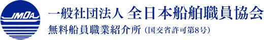 全日本船舶職員協会 (全船協)、船員職業紹介・求人情報などに関する情報