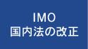 IMO/国内法の改正