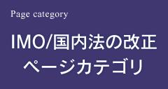 IMO/国内法の改正ページカテゴリ