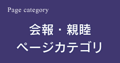 会報・親睦ページカテゴリ