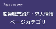 船員職業紹介・求人情報ページカテゴリ