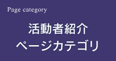 活動者紹介ページカテゴリ