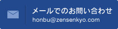 メールでのお問い合わせ honbu@zensenkyo.com