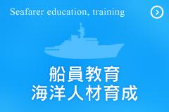 船員教育海洋人材育成