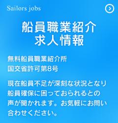 船員職業紹介求人情報
