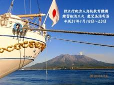 海王丸 船尾と桜島