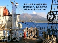 海王丸デッキより桜島を望む